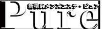 pure_logo_sw